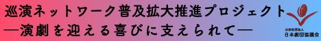 日本劇団協議会