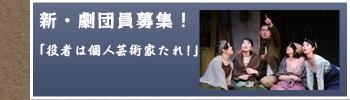 新・劇団員募集!