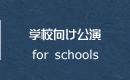 学校向け公演