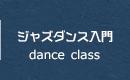 俳優のための入門ダンスクラス