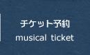 チケット予約